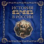 Ребель А. История евреев в России