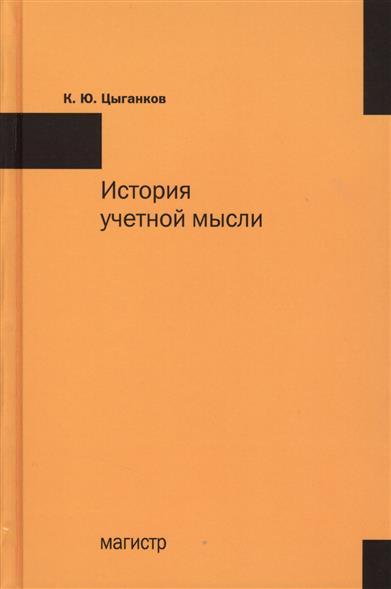 Цыганков К. История учетной мысли
