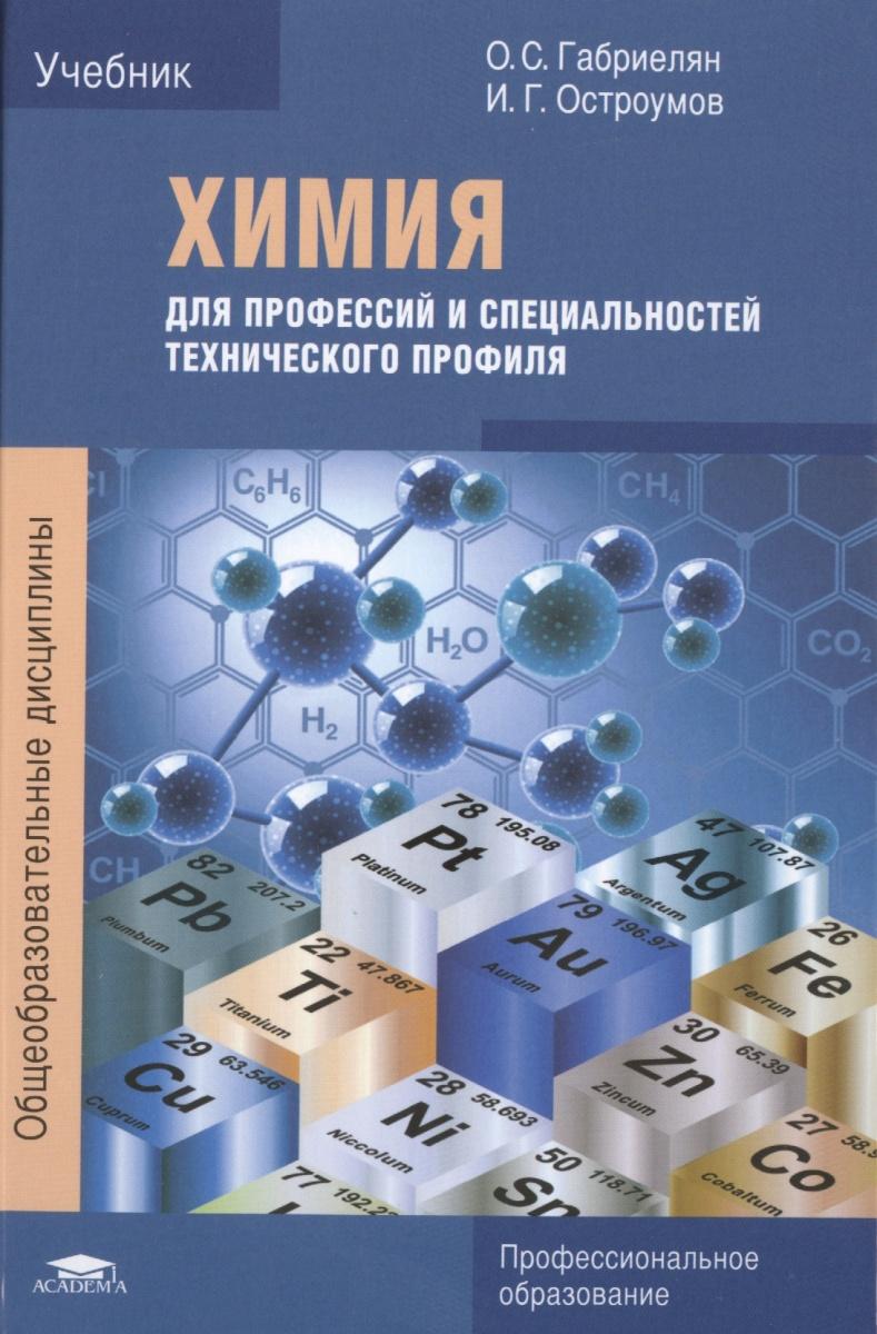 Габриелян О.: Химия для профессий и специальностей технического профиля. Учебник