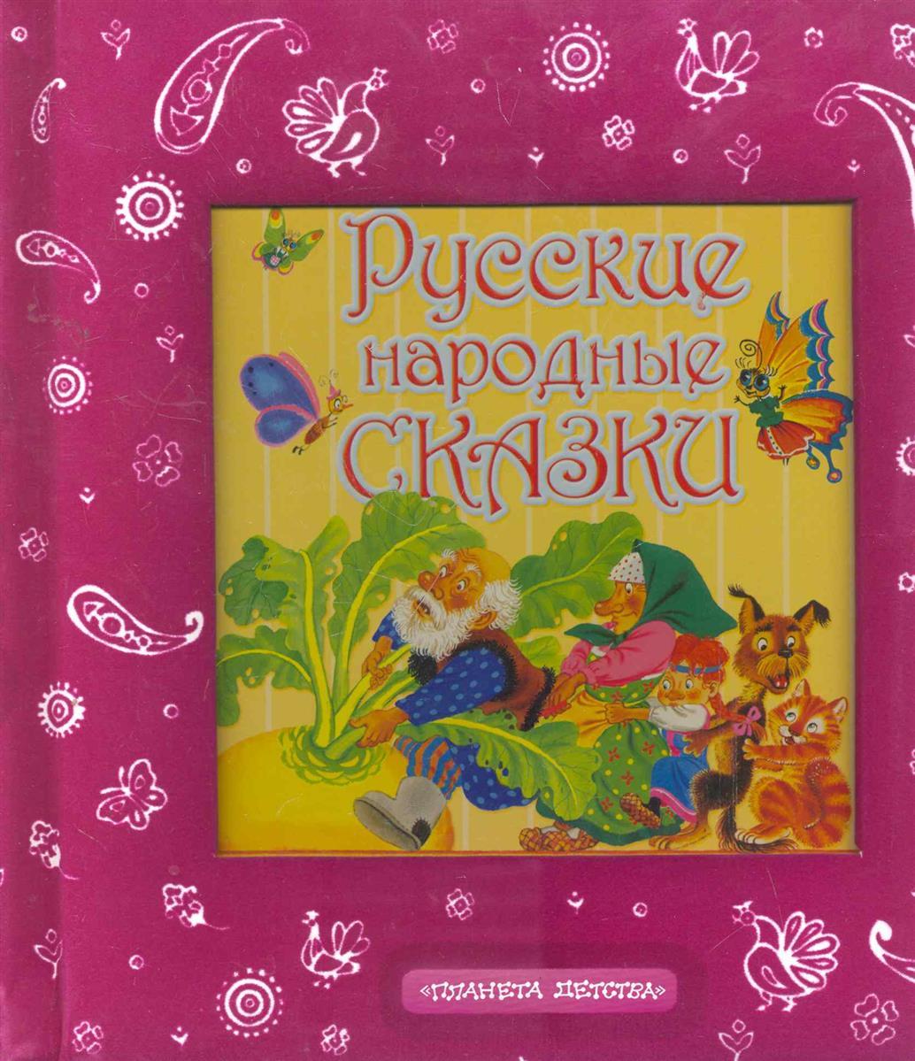Капица О. (ред.) Русские народные сказки цена