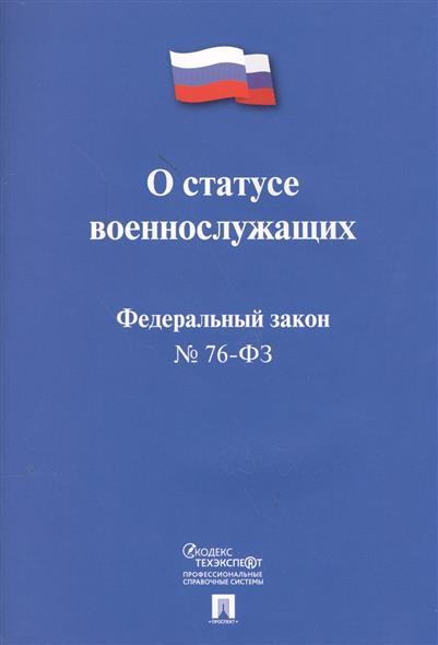 """Федеральный закон """"О статусе военнослужащих"""". Федеральный закон №76-ФЗ"""