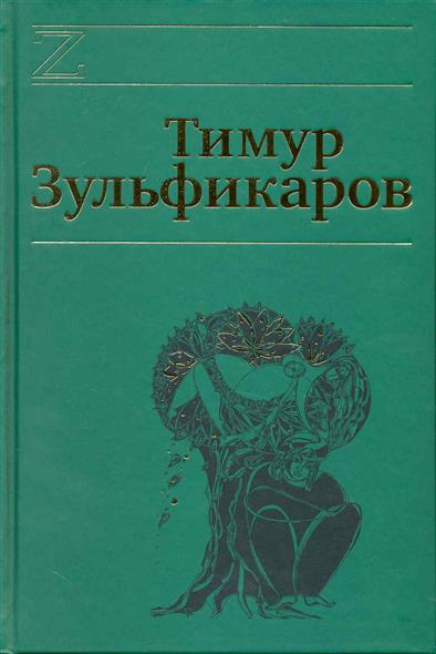 Коралловая Эфа т.5/7тт Зульфикаров