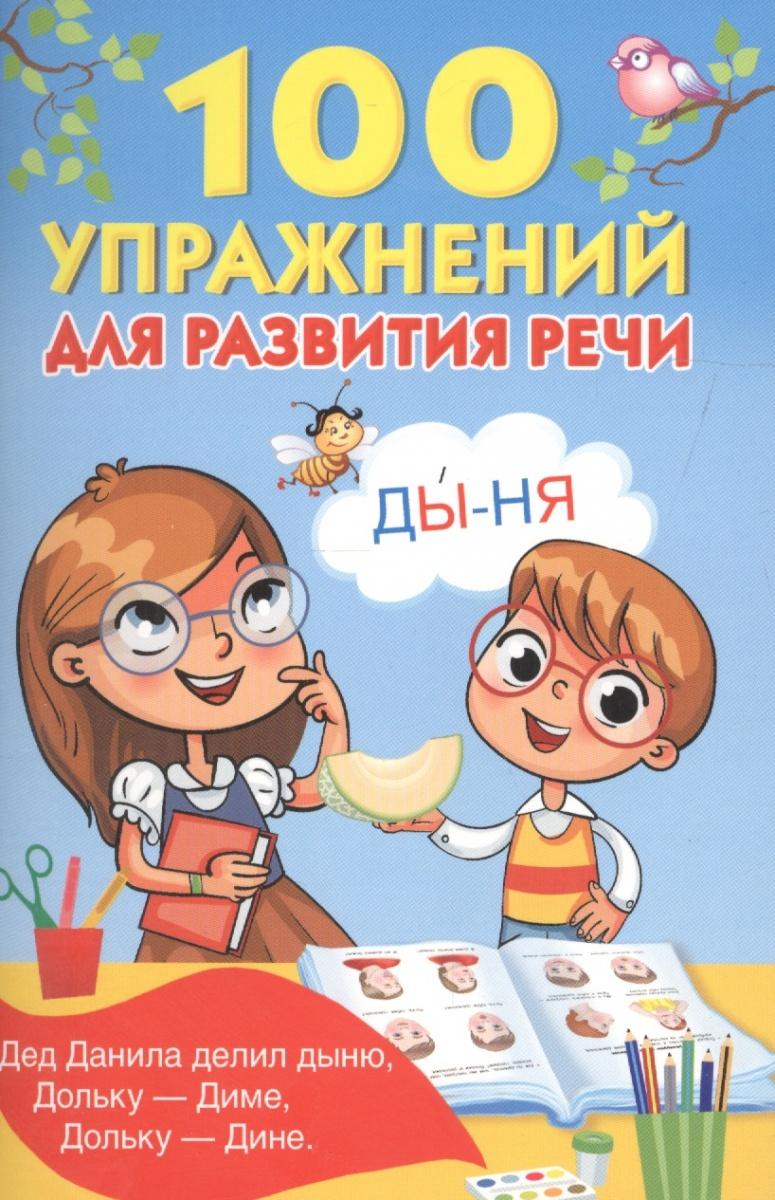 Книга 100 упражнений для развития речи. Дмитриева В. (сост.)