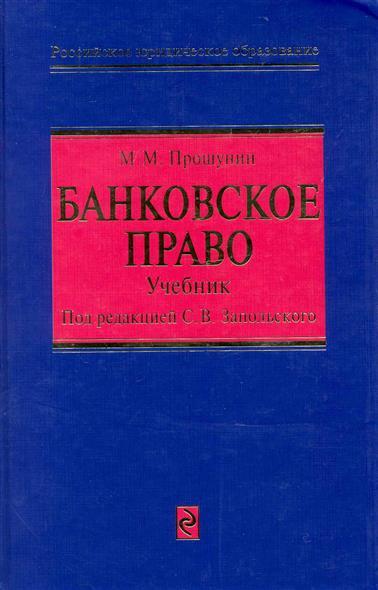 Прошунин М. Банковское право Учеб.