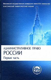 Административное право России Ч 1