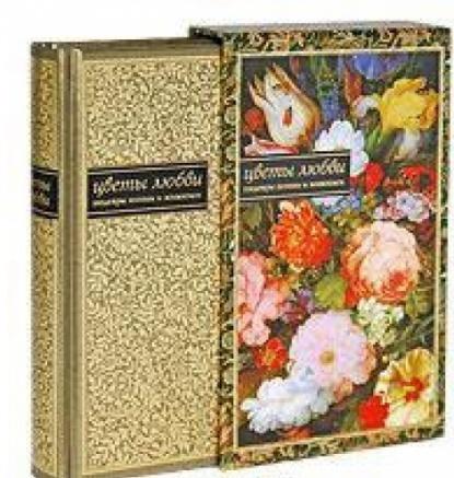 Цветы любви Шедевры поэзии и живописи