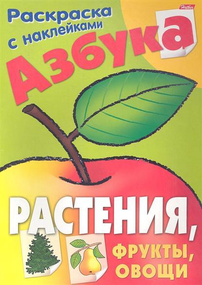 Азбука. Растения, фрукты, овощи. Раскраска с наклейками