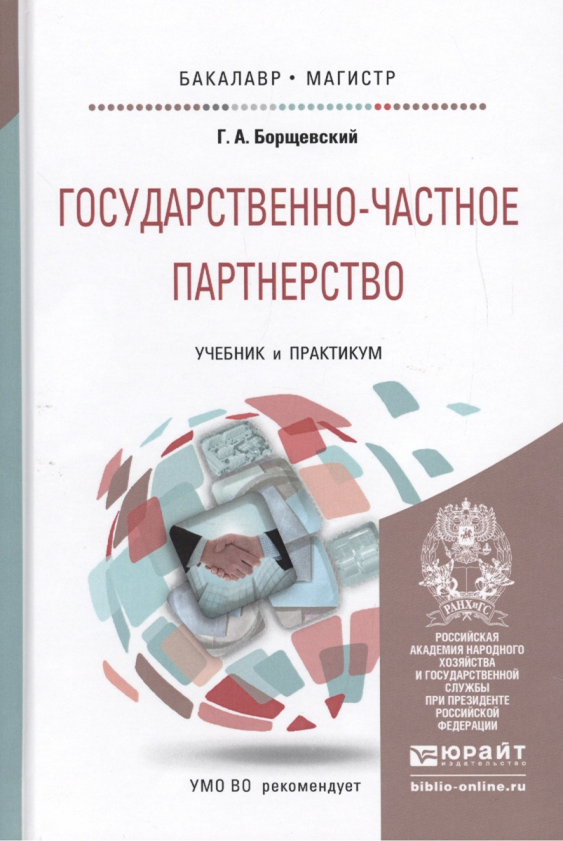 Государственно-частное партнерство. Учебник и практикум для бакалавриата и магистратуры