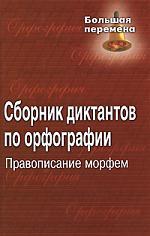 Сборник диктантов по орфографии Правописание морфем