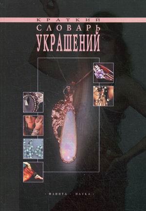 Краткий словарь украшений