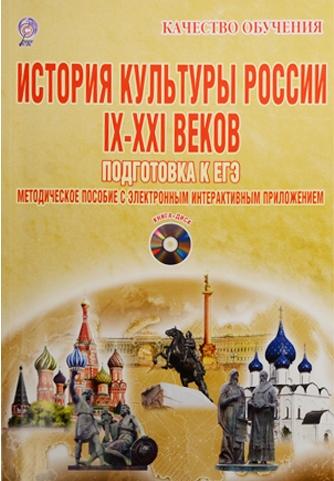 История культуры России IX-XXI веков. Подготовка к ЕГЭ. 6-11 классы (+CD)