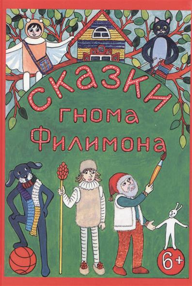 Бывальцева М. Сказки гнома Филимона