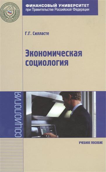 Силласте Г. Экономическая социология. Учебное пособие