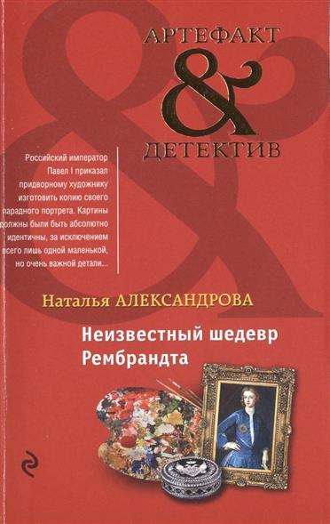 Александрова Н. Неизвестный шедевр Рембрандта неизвестный цветок