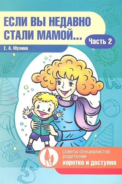 Если вы недавно стали мамой…Часть 2