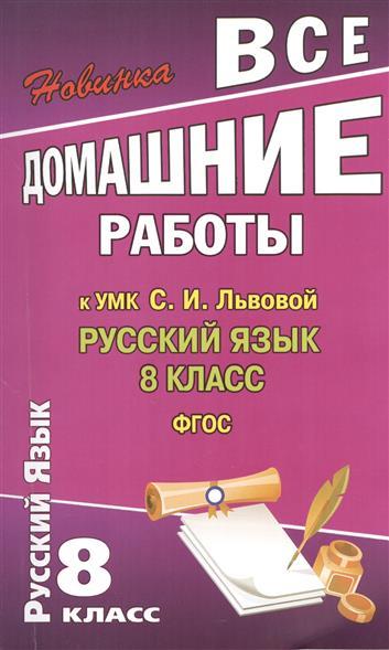 Все домашние работы к УМК С.И. Львовой: Русский язык. 8 класс. ФГОС