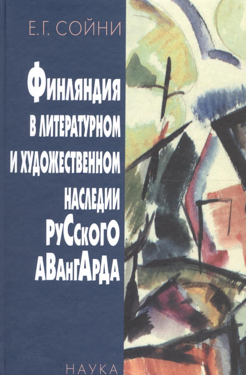 Сойни Е. Финляндия в литературном и художественном наследии русского авангарда