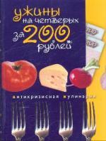 Левашова Е. (ред.) Ужины на четверых за 200 рублей