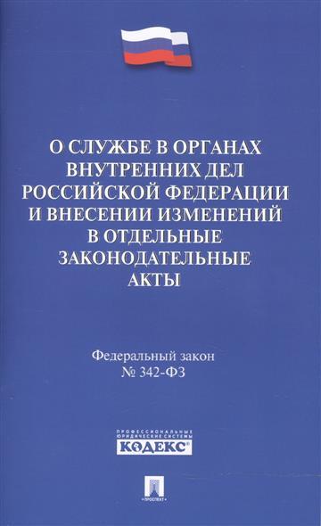 Федеральный закон № 342-ФЗ