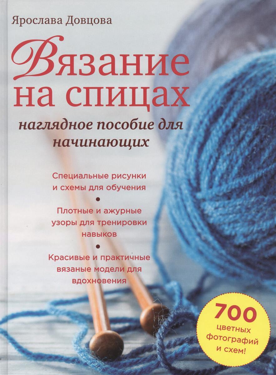Вязание на спицах. Наглядное пособие для начинающих. 700 цветных фотографий и схем!