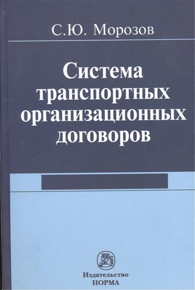 Система транспортных организационных договоров