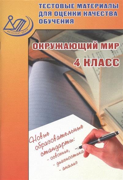 Скворцов П. Окружающий мир. 4 класс. Тестовые материалы для оценки качества обучения