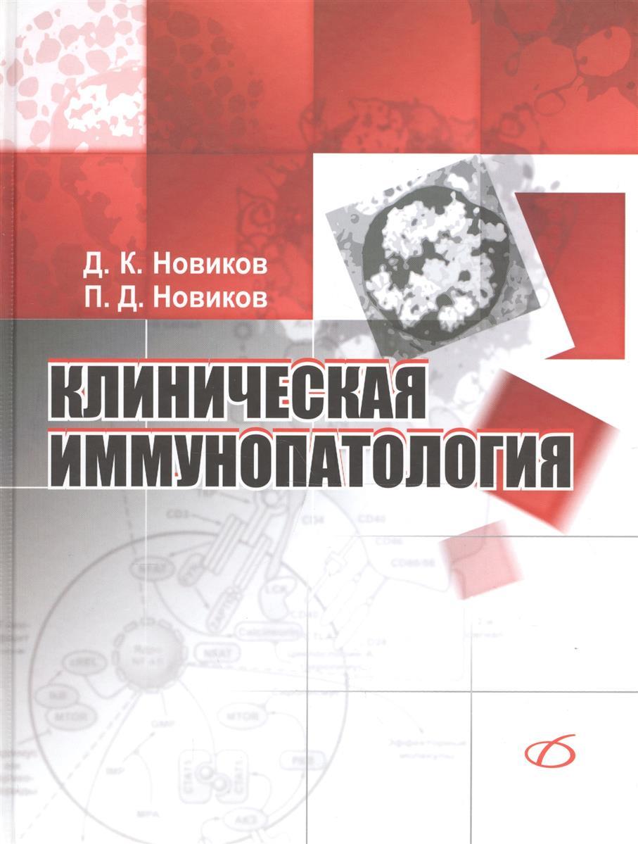 Новиков Д., Новиков П. Клиническая иммунопатология. Руководство владимир новиков пушкин