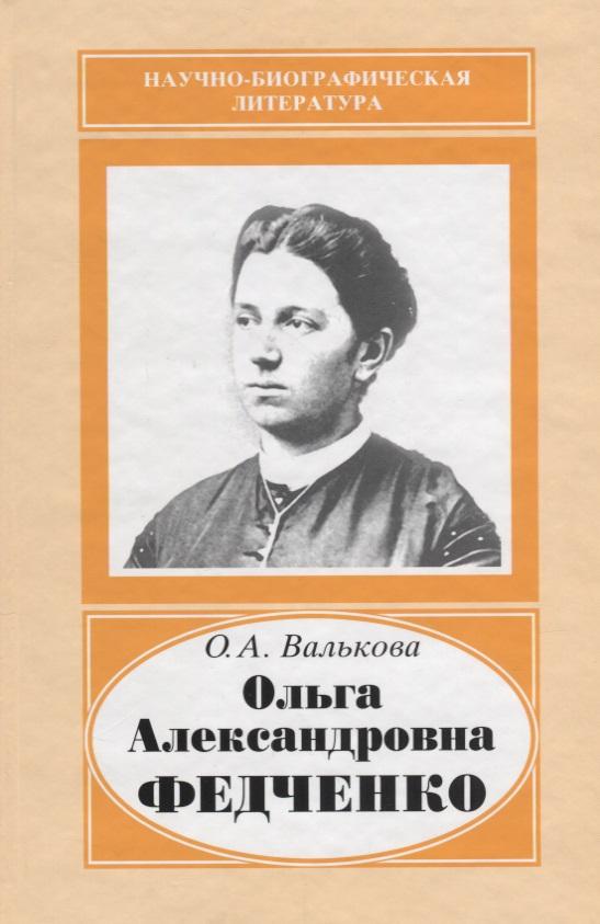 Ольга Александровна Федченко. 1845-1921