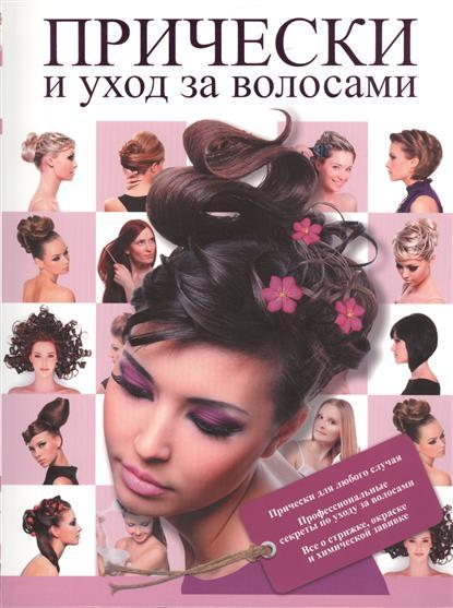 Подарок для красавицы. 3 лучших книги о секретах женской привлекательности: Прически и уход за волосами. Прически для любого случая. Профессиональные секреты по уходу за волосами. Все о стрижке, окраске и химической завивке (комплект из 3 книг)