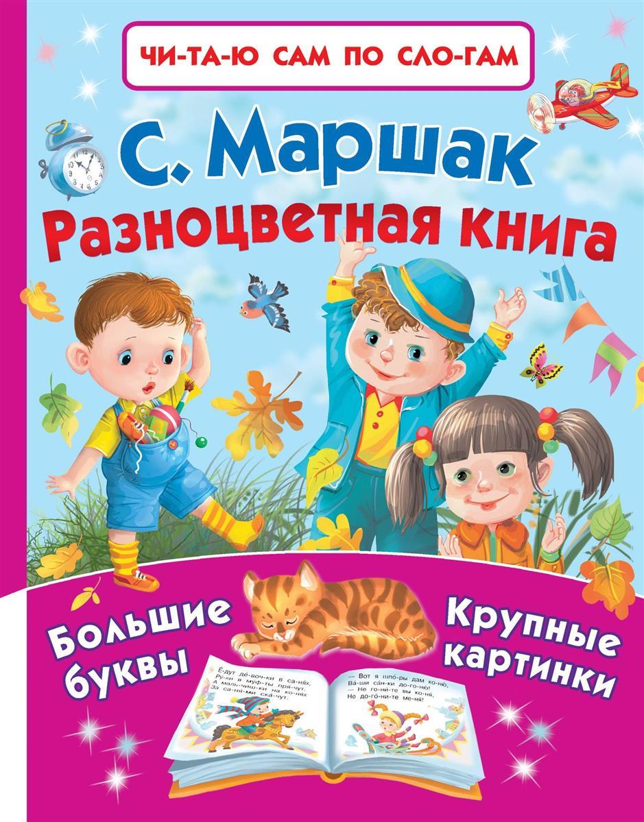 Маршак С. Разноцветная книга маршак с я волшебная книга