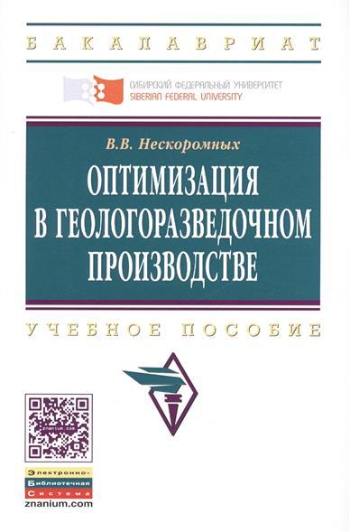 Нескоромных В. Оптимизация в геологоразведочном производстве. Учебное пособие ISBN: 9785160100975 в в нескоромных бурение скважин учебное пособие