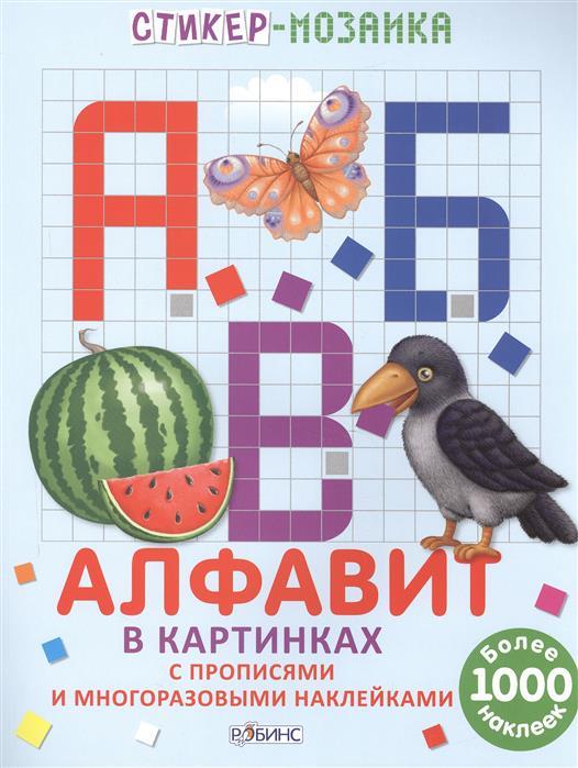 Гагарина М. (ред.) Алфавит в картинках. С прописями и многоразовыми наклейками. Более 1000 наклек гагарина м ред знакомимся с цветом задания с наклейками