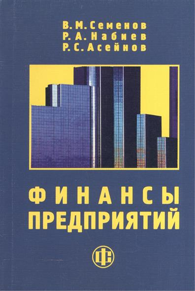 Финансы предприятий