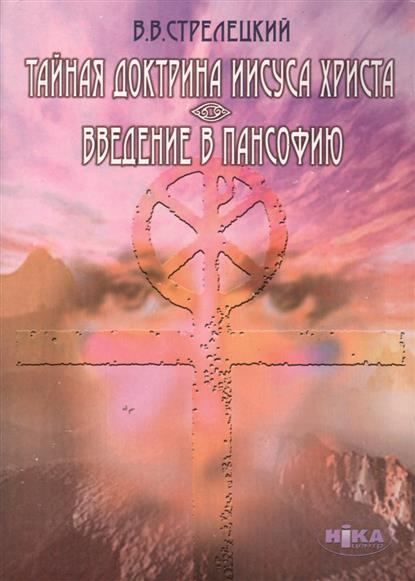 Тайная доктрина Иисуса Христа Введение в пансофию