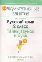 Русский язык. 2 класс. Тайны звуков и букв. Пособие для учителей общеобразовательных учреждений с белорусским и русским языками обучения.