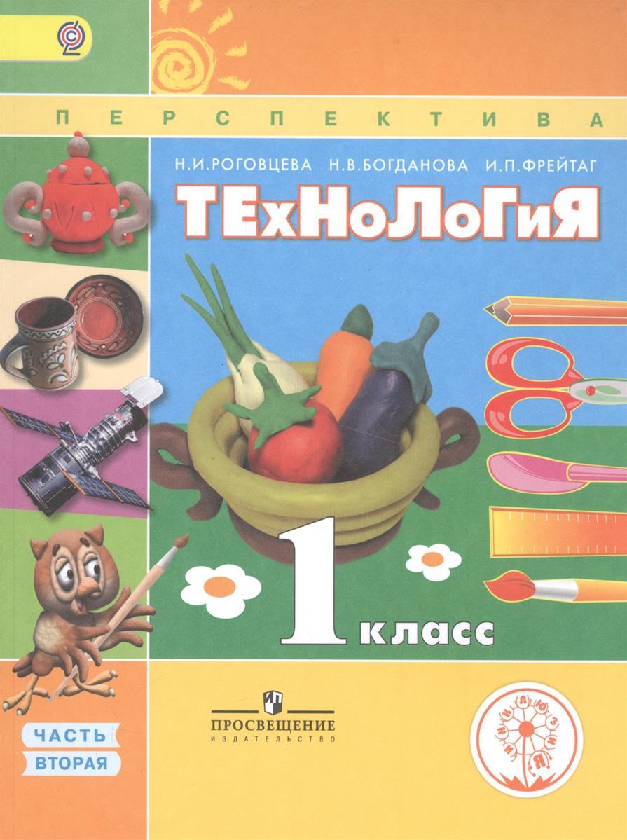 Разработки уроков русского языка 2 класса климанова макеева