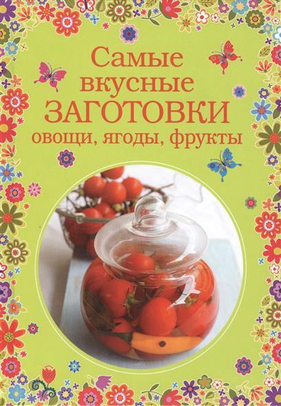 Братушева А. (ред.) Самые вкусные заготовки: овощи, ягоды, фрукты ISBN: 9785699720897 самые вкусные заготовки овощи ягоды фрукты