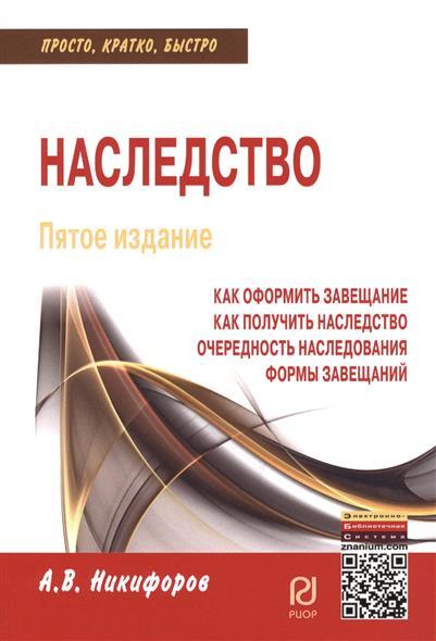 Никифоров А. Наследство. Пятое издание