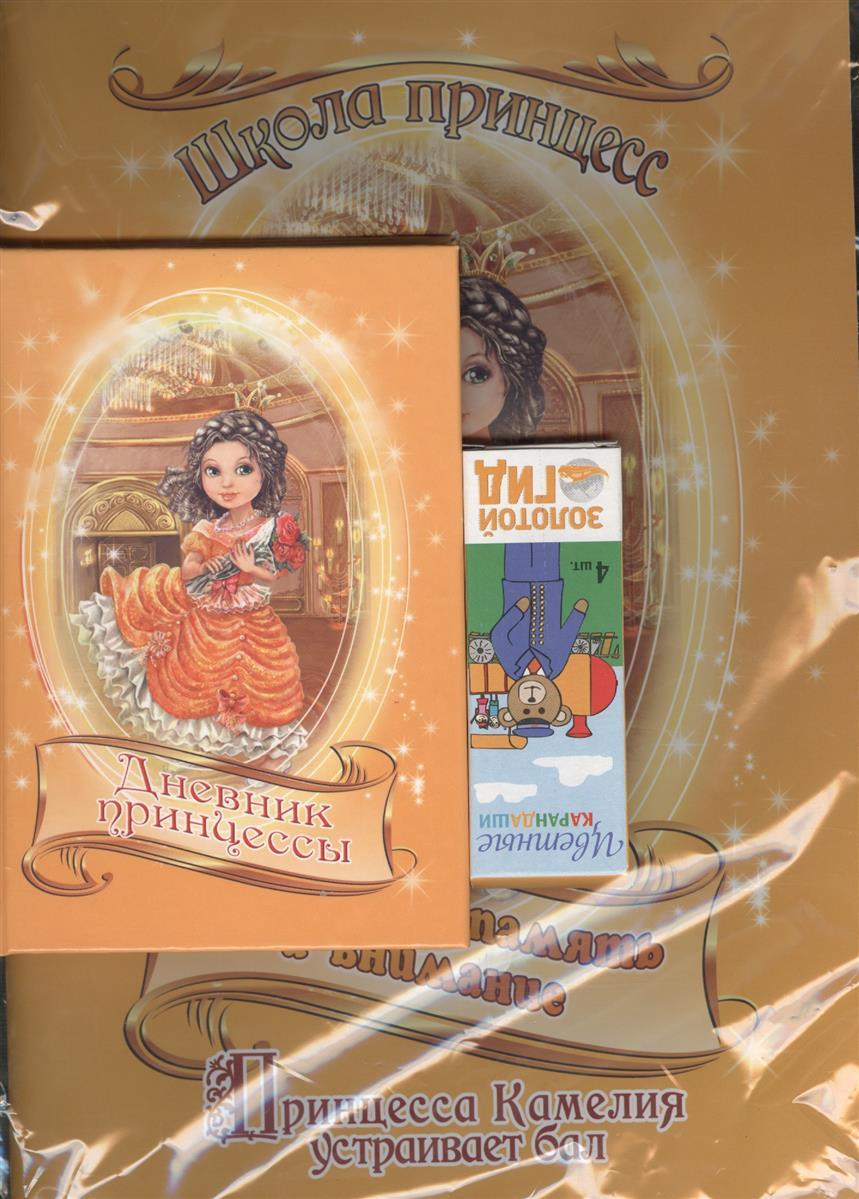 Набор для маленькой принцессы Развиваем память и внимание (раскраска, дневничок, цветные карандаши 4 шт) (желтый) ISBN: 4607929335785 обучающая книга азбукварик секреты маленькой принцессы 9785402000568