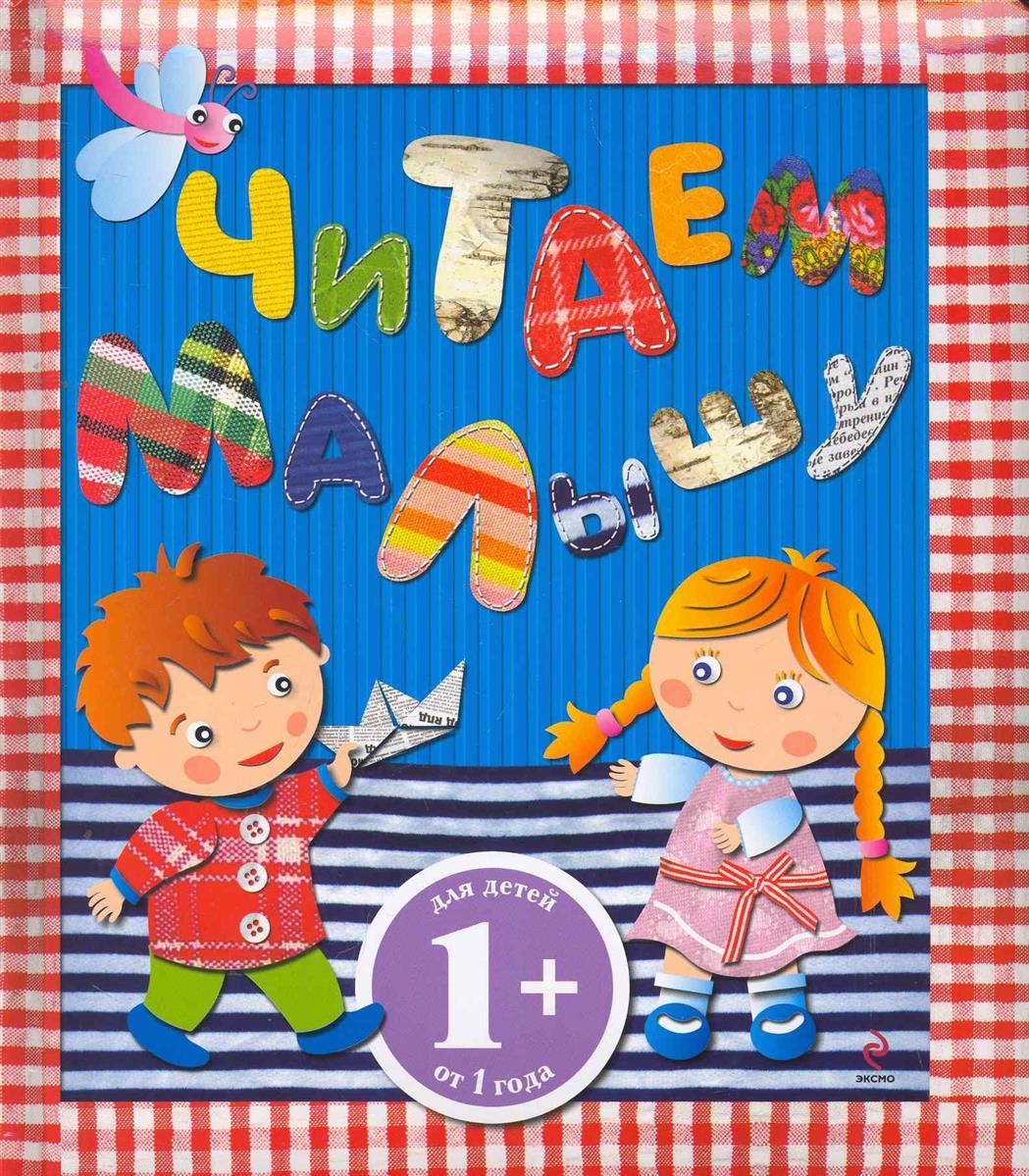Верзун Д., Ситникова Т. (худ.) Читаем малышу