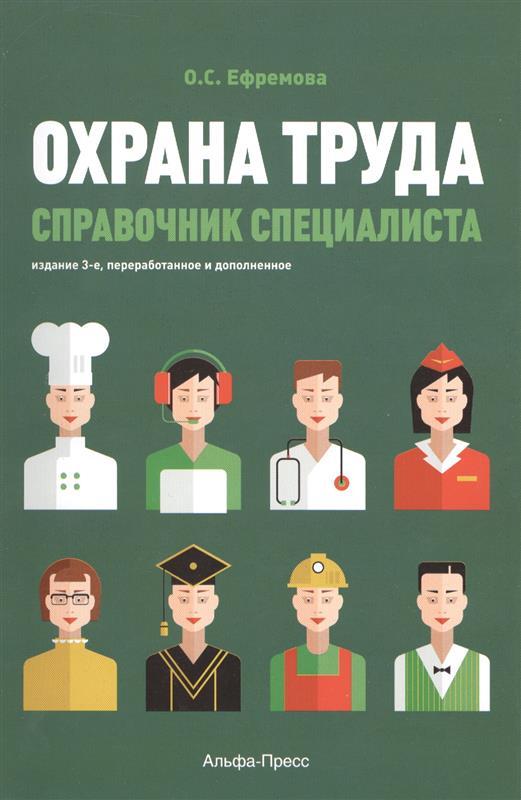Охрана труда. Справочник специалиста. 3-е издание, переработанное и дополненное