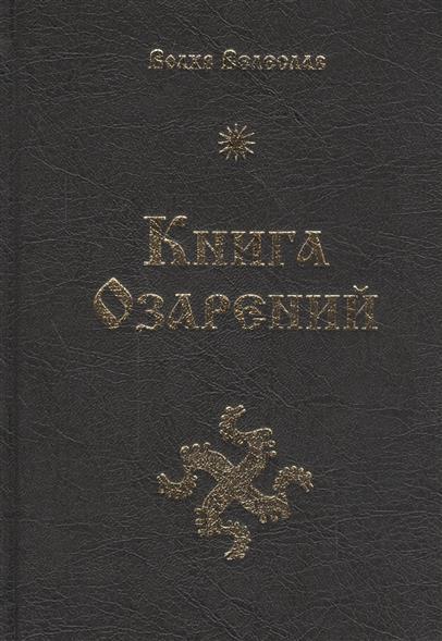 Велеслав Книга Озарений влх велеслав веда нави черный заговорник