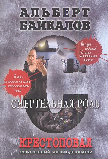 Байкалов А. Крестоповал. Смертельная роль альберт байкалов запрещенный прием