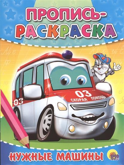 Габазова Ю. (худ.) Нужные машины. Пропись-раскраска ISBN: 9785378027149