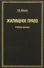 Шешко Г. Жилищное право Шешко жилищное право учебник