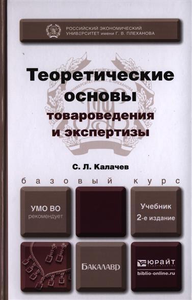 Калачев С.: Теоретические основы товароведения и экспертизы. Учебник для бакалавров. 2-е издание, переработанное и дополненное