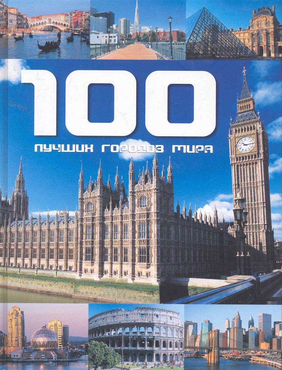 Бреннер Ф. 100 лучших городов мира