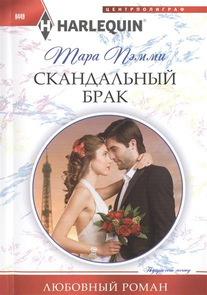 Пэмми Т.: Скандальный брак. Роман