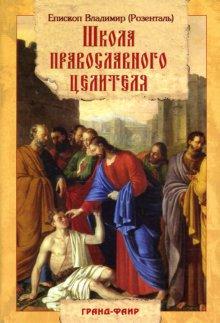 Епископ Владимир (Розенталь) Школа православного целителя учебник целителя