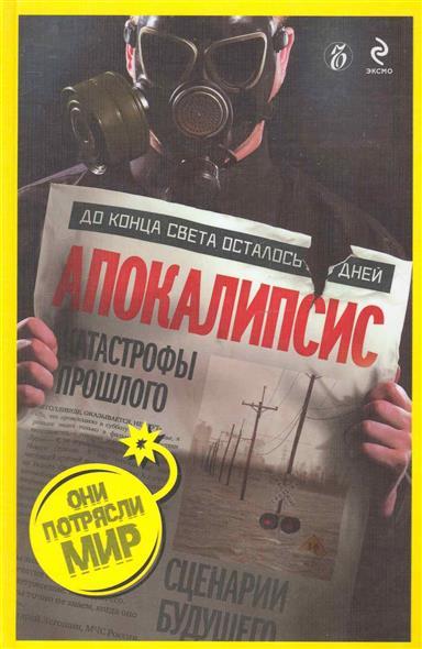 Апокалипсис Катастрофы прошлого...